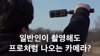 일반인이 촬영해도 프로의 결과물을 주는 카메라 - 이걸…
