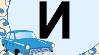 Учим букву И