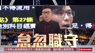 【央視一分鐘】罷免黃國昌失敗 國家再也不安定了