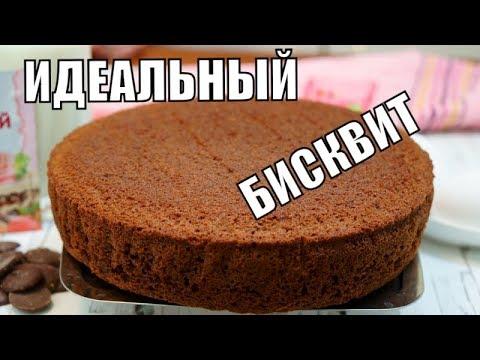Бисквит для торта! Вкусный, пышный, воздушный - СЕКРЕТНЫЕ ФИШКИ! - Лучшие приколы. Самое прикольное смешное видео!