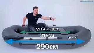 ТАЙМЕНЬ V 290 НД - Видео обзор ПВХ лодки с надувным дном