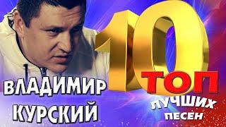 Владимир Курский - ТОП 10. Лучшие песни. Любимые хиты