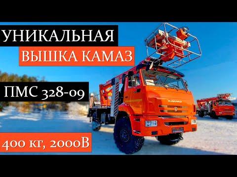 ОБЗОР! Автовышка ПМС 328-09 на базе КАМАЗ-43502 — грузоподъёмность 400 кг, электроизоляция 2000В!