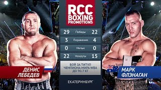Денис Лебедев vs Марк Флэнаган / Denis Lebedev vs Mark Flanagan