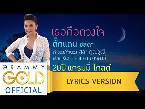 เธอคือดวงใจ  - ตั๊กแตน ชลดา【Lyrics Version】