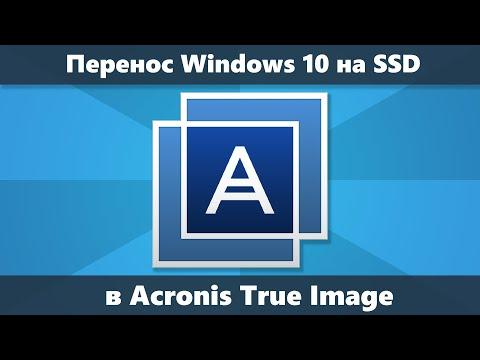 Как перенести Windows 10/8.1/7 на SSD в Acronis True Image