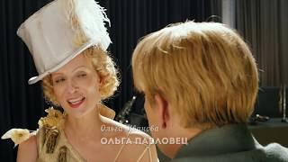 Орлова и Александров (1 серия) (2015) сериал