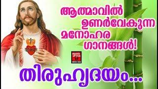 Thiru Hrudaym # Christian Devotional Songs Malayalam 2019 # Hits Of Ramil Snehagiri