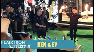花式調酒表演 香港FLAIR IRON 帆船嘉年華2018