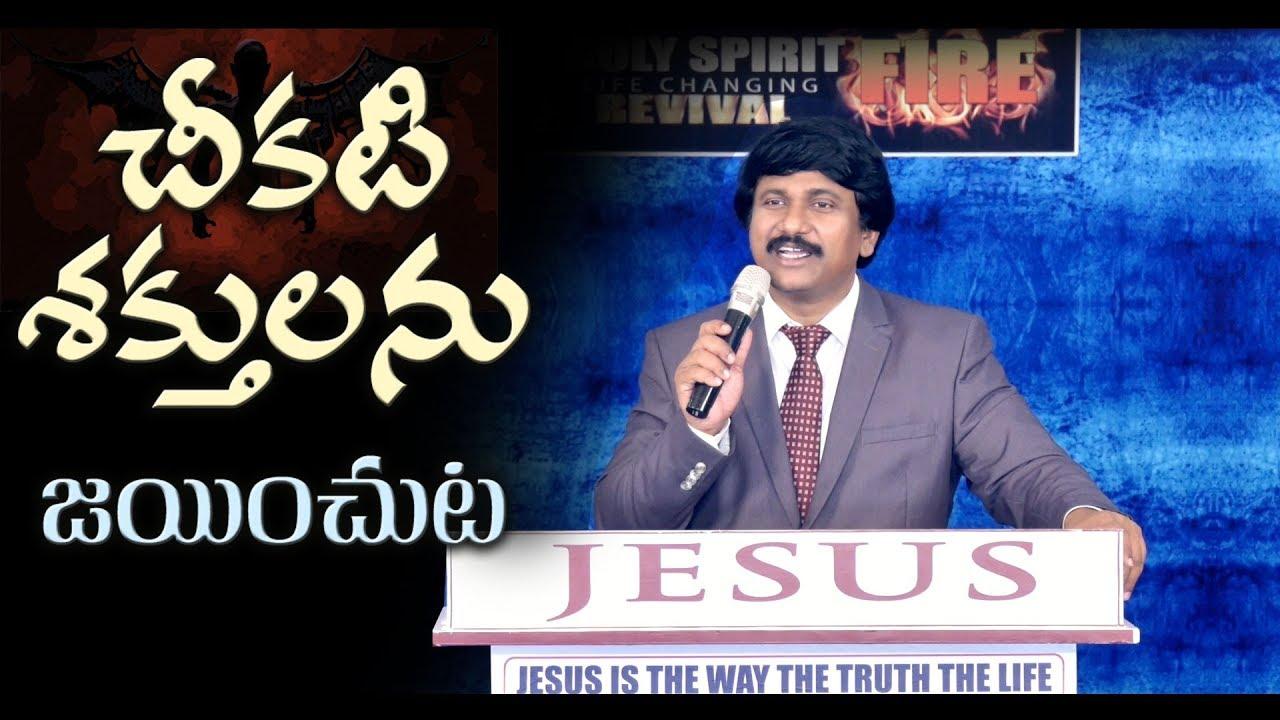 చీకటి శక్తులను జయించుట -How To Overcome Spiritual Evil Forces?|Telugu Bible Messages|
