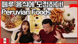 Koreans' experience and reaction to Peruvian foods / Hoontamin