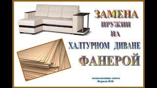 Замена пружин на халтурном диване фанерой