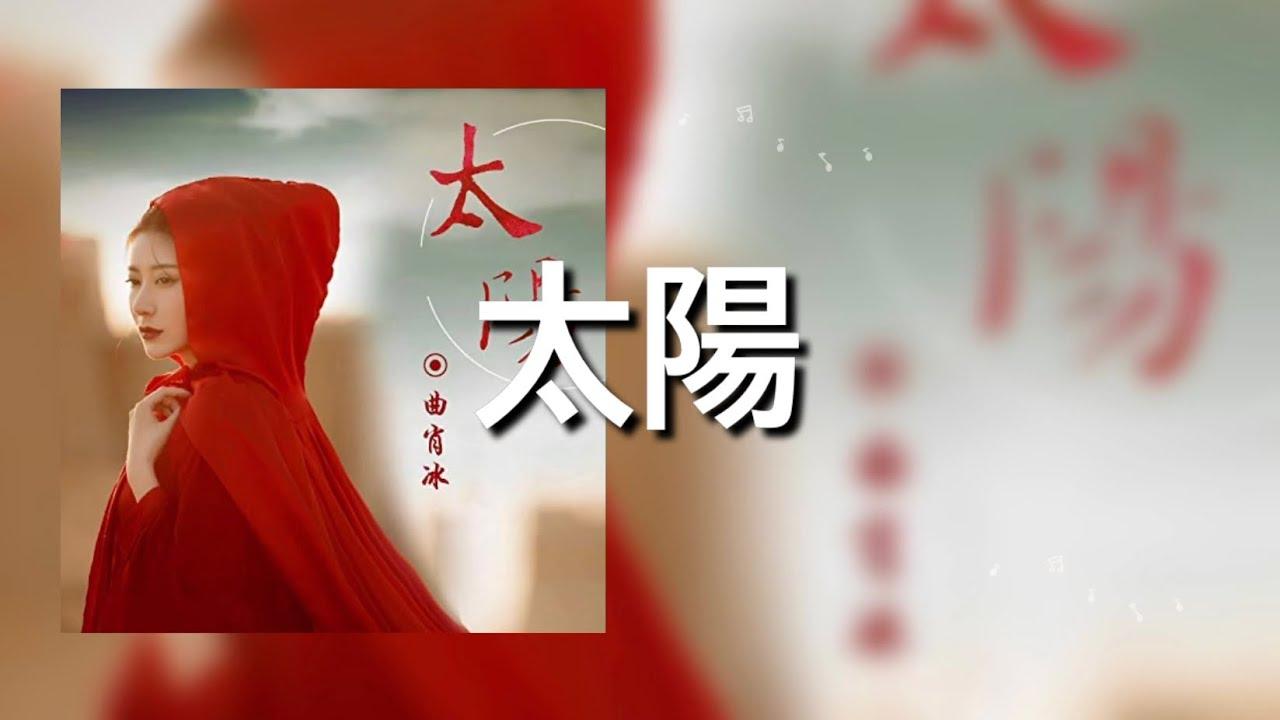 【太陽(COVER 邱振哲)】 曲肖冰 歌詞 (日本語訳pinyin) - YouTube