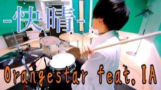 【Orangestar】-快晴-  叩いてみた【Ryoya】 thumbnail