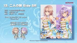 """【楽曲試聴】「二人の時 Side SR」(歌:ときめきアイドル project """"Virtual Kiss"""")"""