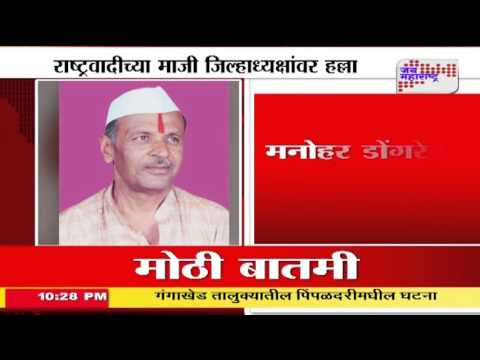 manohar dongre attacked