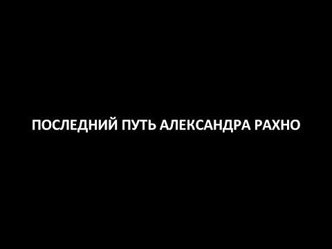 ПОСЛЕДНИЙ ПУТЬ АЛЕКСАНДРА