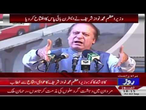 PM Nawaz Sharif Address to Public in Kala Shah Kaku 2 Sep 2016