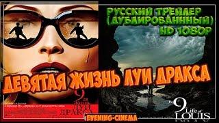 Девятая жизнь Луи Дракса Русский Трейлер (Дублированный) HD 1080p