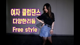 Club dance | 여자클럽댄스 다양한리듬 Free style dance