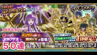 【聖闘士星矢ZB】1周年ガシャ50連    【ゾディアックブレイブ】