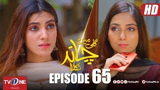 Gali Mein Chand Nikla   Episode 65   TV One Drama   10 July 2018