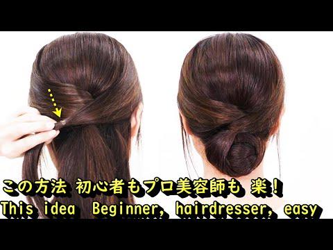 [ヘアセット技]美容師-初心者-不器用さんでもお役に立ちのアレンジ-方法/chie's-hair
