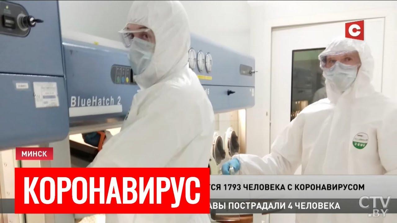 Коронавирус в Беларуси. Главное на сегодня (10.04). Новые правила контроля контактов 1-го уровня