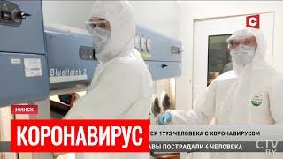 Коронавирус в Беларуси Главное на сегодня 10 04 Новые правила контроля контактов 1 го уровня