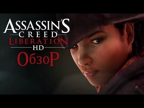 Assassins Creed Liberation HD - та же игра в красивой обертке? (Обзор)