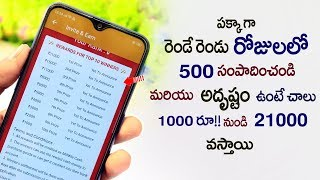 How to Make Money Online or Earn Money Online from Home in 2019 Telugu 100% Working