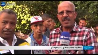 بسكرة: مطالب سكان بلدية أوماش