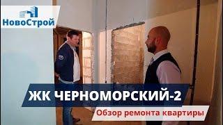 ЖК Черноморский-2    Обзор ремонта для подписчицы    НовоСтрой Геленджик 2018