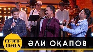 Әли Оқапов - Киножулдыз [Кызык Times]