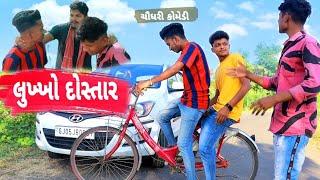 લુખ્ખો દોસ્તાર || Lukkho dostar-Chaudhari comedy || Bloggerbaba || Bloggerbaba Chaudhari comedy