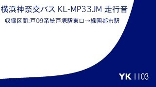 横浜神奈交バス KL-MP33JM 走行音