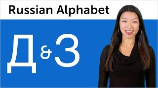 Learn Russian - Russian Alphabet Made Easy - Д and З