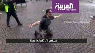سيدة فرنسية مستاءة من تعامل الشرطة مع المتظاهرين