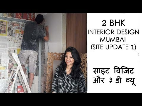 2bhk-flat-interiors-mumbai-india-i-2bhk-इंटीरियर-डिज़ाइन-साइट-i-site-update-i-ask-iosis