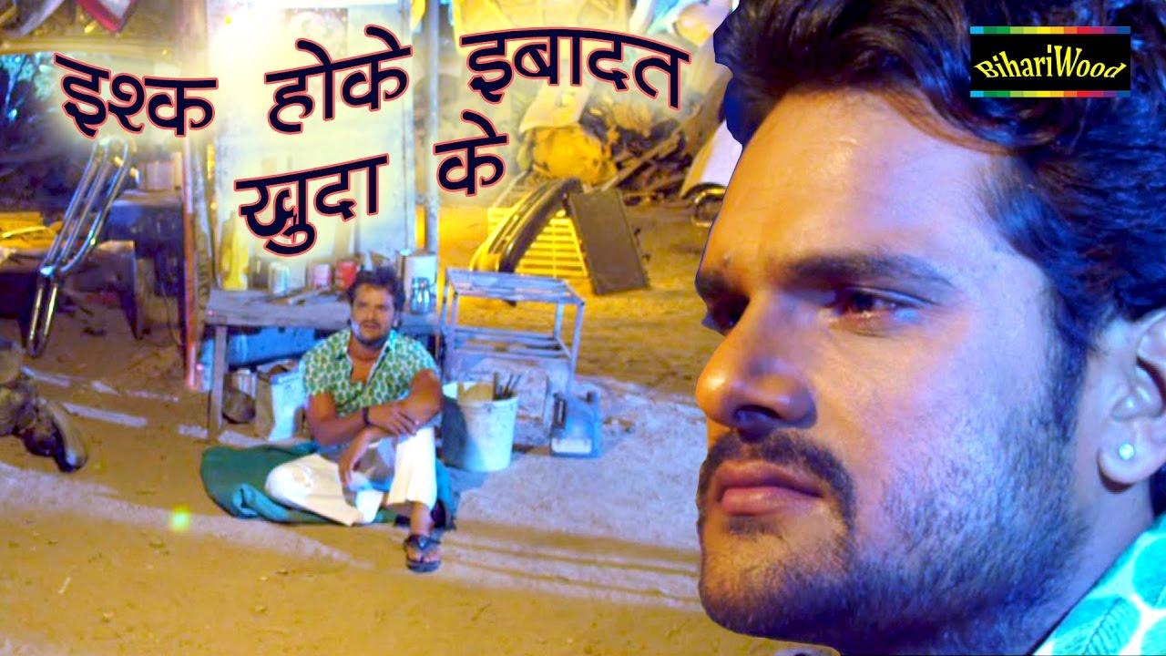 Ishaq Hoke Ibadat - इश्क़ होके इबादत - Hogi Pyar Ki Jeet   Khesari Lal    Bhojpuri New Song 2016