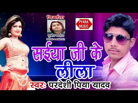 Saiya Ji Ke Lila - सईया जी के लीला - RemixDjSong2018 - Pardeshi Piya Yadav - Bedroom Songs