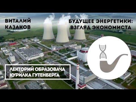 Виталий Казаков - Будущее энергетики: Взгляд экономиста