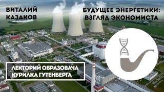 видео АЛЬТЕРНАТИВНЫЕ ИСТОЧНИКИ ЭНЕРГИИ В РОССИИ: ПРОБЛЕМЫ И ПЕРСПЕКТИВЫ