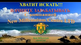 New Millennium ПРЕЗЕНТАЦИЯ 01 04 2020 НАТАЛЬЯ БЕССОНОВА