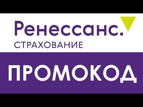 Промокод Ренессанс страхование