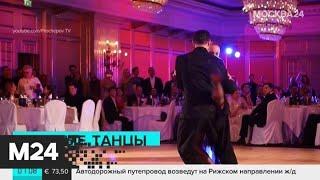 Снятая с чемпионата мира по танго российская пара извинилась за свое поведение - Москва 24
