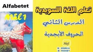 الدرس 2 (alfabetet) –الاحرف السويدية - تعلم اللغة السويدية من كتاب الـ mål 1