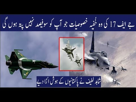 Oh My God Secrets of JF 17 Thunder Bolt you never know about it  Defence Group