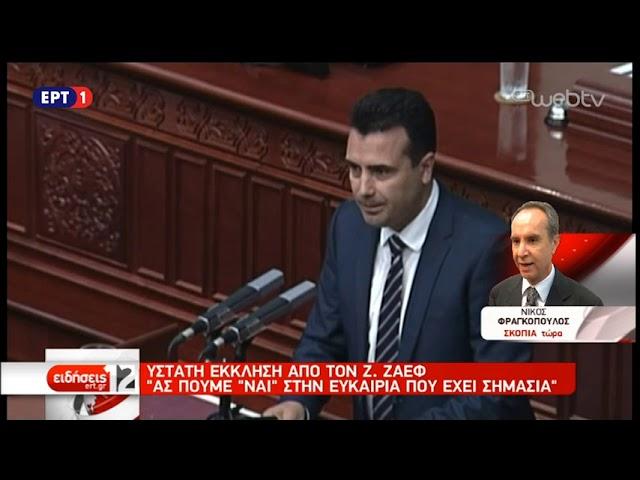 <span class='as_h2'><a href='https://webtv.eklogika.gr/' target='_blank' title='Στην τελική ευθεία η κοινοβουλευτική διαδικασία για τις συνταγματικές αλλαγές στην ΠΓΔΜ | ΕΡΤ'>Στην τελική ευθεία η κοινοβουλευτική διαδικασία για τις συνταγματικές αλλαγές στην ΠΓΔΜ | ΕΡΤ</a></span>