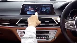 BMW 6 Series Gran Turismo - Gesture Control